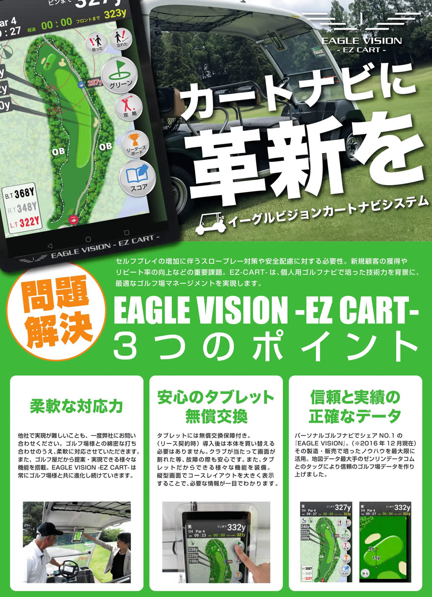 EAGLE VISION EZ-CART